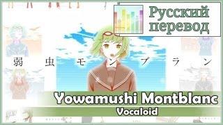 [Vocaloid RUS cover] Grell - Yowamushi Montblanc [Harmony Team]