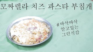 [안주 / Munch Food] 모짜렐라 치즈 파스타 …
