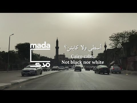Cairo cabs: Neither black, nor white | أسطى ولا كابتن؟