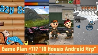 Game Plan #717 '10 Новых Android Игр'