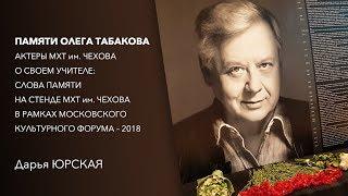 Дарья Юрская / Памяти Олега Табакова