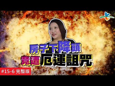 【完整版】風水!有關係 - 家裡畫滿符咒 侷限事業被埋沒!20150426/#15-6