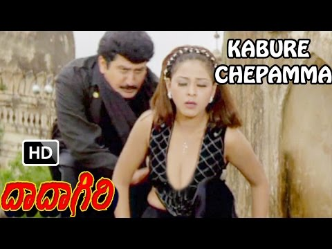 Dadagiri Movie Songs | Kabure chepamma | Superstar Krishna | Suman | Monal | V9 Videos thumbnail