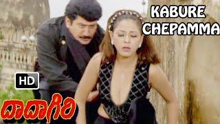 Dadagiri Movie Songs | Kabure chepamma | Superstar Krishna | Suman | Monal | V9 Videos