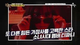 티파니 '가족 채무 폭로', 데뷔 이후에도 빚을 갚으라는 협박을 받아왔다는데..? l 풍문으로 들었쇼 166회 thumbnail