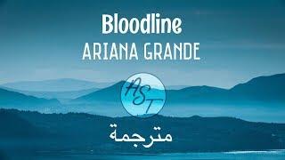 Ariana Grande - Bloodline | Lyrics Video | مترجمة