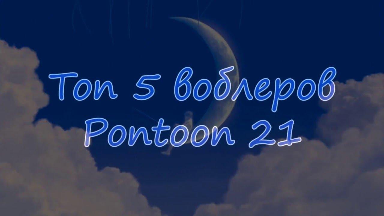 <b>Воблеры Pontoon21</b> (Понтон21) купить. Каталог <b>воблеров</b> ...