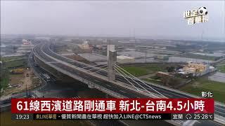 61線西濱快速道路 新北-台南4.5小時 | 華視新聞20180614