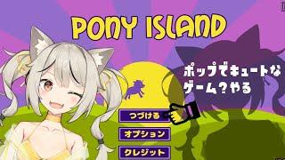 【Pony Island】かわいいポニーが走るらしい【宮月コノ/Vtuber】