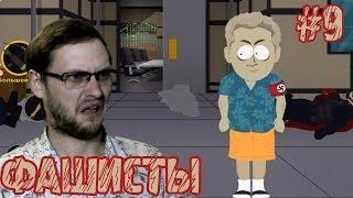 South Park: The Stick of Truth Прохождение ► Заговор ► #9