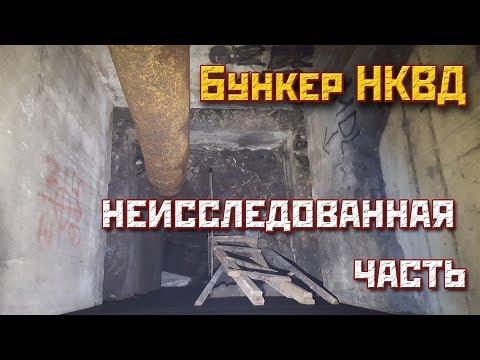 Бункер НКВД: неисследованная часть