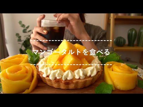 【咀嚼音】マンゴータルトを食べる【Eating Sounds】