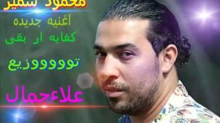محمود سمير كفايه ار بقى توزيع علاء جمال
