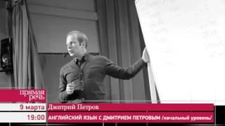 9.03.16 Английский язык с Дмитрием Петровым / начальный уровень /