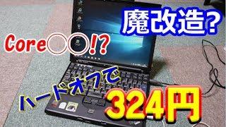ハードオフでジャンクノートPCを324円で購入!そして...Win10&SSD化!【ゆっくり解説】