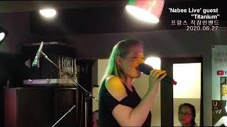 서울강남 서래마을 나비 라이브카페 밴드공연 영상