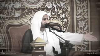 عقبة العديلة عند الموت - الشيخ عبدالحي آل قمبر
