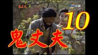鬼丈夫 第10集(岳翎、李志希、佟瑞欣、何音、劉子蔚等主演)