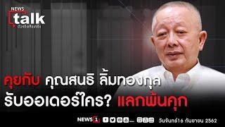 Newstalk ตัวจริงเสียงจริง คุยกับ คุณสนธิ ลิ้มทองกุล รับออเดอร์ใคร?แลกพ้นคุก
