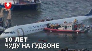 Пассажирский самолет сел на реку посреди Нью-Йорка. 10 лет чуду на Гудзоне