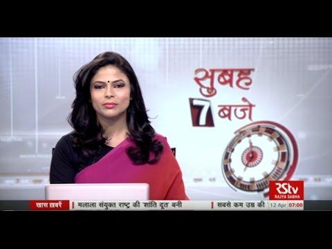 Hindi News Bulletin | हिंदी समाचार बुलेटिन – Apr 12, 2017 (7 am)
