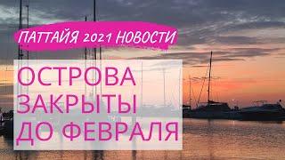 ПАТТАЙЯ СЕГОДНЯ НОВОСТИ 2020 2021 Острова закрыты до февраля