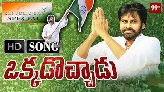 Okkadochadu Full Song HD | JanaSena Republic Day Special | Pawan Kalyan | 99TV Telugu