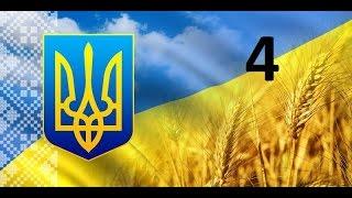 Power & Revolution. GPS4-2017. Стрим за Украину. Часть 4