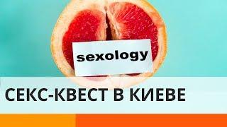 Секс-квест: украинцы проверили свою сексуальную грамотность