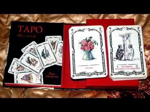 Дикое неизведанное таро - галерея карт.Параллели с Таро Уэйта.Видео обзор для начинающих и новичков.