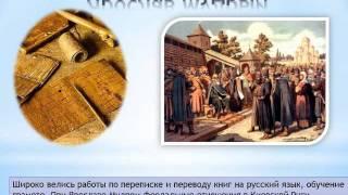 Презентация урока РКИ. Ярослав Мудрый
