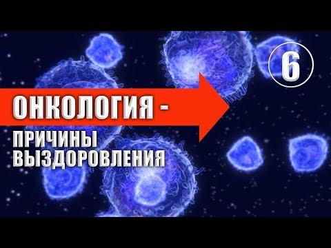 Секреты эффективного иммунитета против рака. Онкология: причины выздоровления. Лекция 6.  А.Арбузов