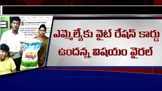 Viral Political || White Ration Card To YSRCP MLA Seediri Appalaraju || Bharat Today