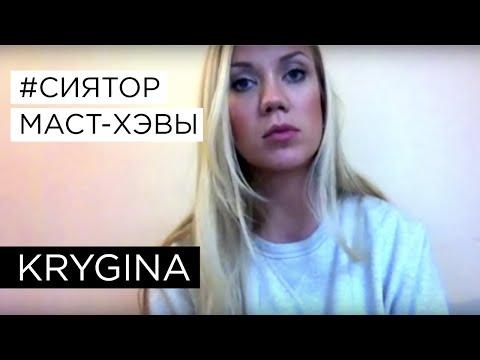 Елена крыгина видеоурок 3