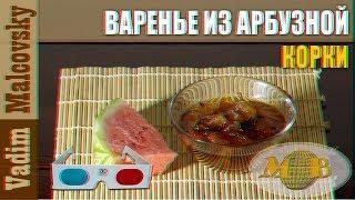 3D stereo red-cyan Простой рецепт Варенье из арбузных корок. Мальковский Вадим