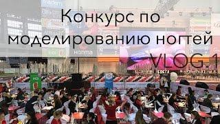 Конкурс по маникюру Невские Берега. ч.1 | Влог | Анастасия Лукша