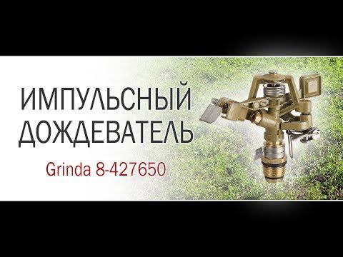 видео: Домик в деревне / Импульсный дождеватель GRINDA
