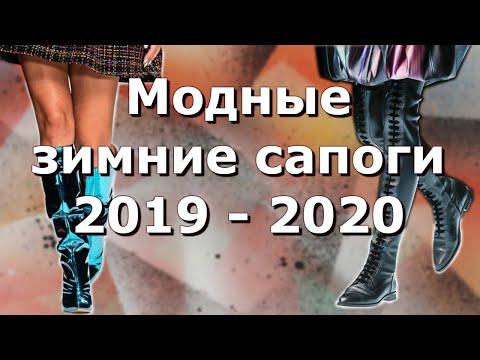 👢Модные зимние сапоги 2019 - 2020
