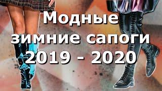 Модные зимние сапоги 2019 2020