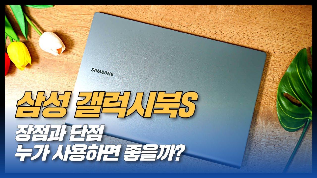 삼성 갤럭시북S 장점과 단점, 인텔 i5 레이크필드가 장착된 노트북을 누가 사용하면 괜찮을까?