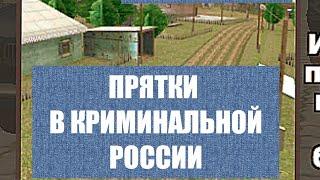 Прятки в криминальной России 8 Деревня Ивана