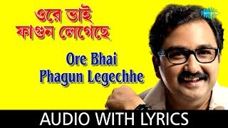 Ore Bhai Phagun Legechhe With Lyrics | Santanu Roychowdhury