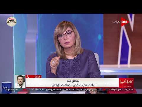 كلمة أخيرة - سامح عيد: اسم الإخوان المسلمين سينتهي في خلال 10 أو 15 سنة