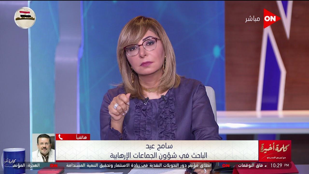 كلمة أخيرة - سامح عيد: اسم الإخوان المسلمين سينتهي في خلال 10 أو 15 سنة  - 00:52-2021 / 10 / 11
