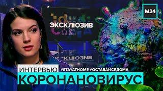 ИНТЕРВЬЮ С КОРОНАВИРУСОМ - МОСКВА 24 | COVID-19