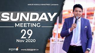 ANUGRAH TV 29-11-2020 Suฑday Meeting Live Stream