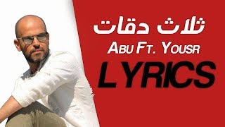 3 Daqat - Abu Ft. Yousra ثلاث دقات - أبو و يسرا (Lyrics)