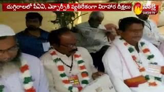 Hunger Strike Against CAA, NRC in Duggirala ||  దుగ్గిరాలలో సిఎఎ, ఎన్ఆర్సిపై నిరసన