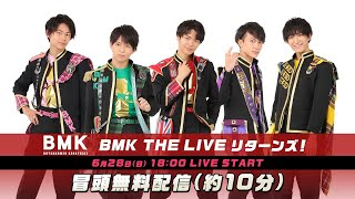 【LIVE(28日18時〜)】BMK THE LIVE リターンズ!【BMK】【無観客】