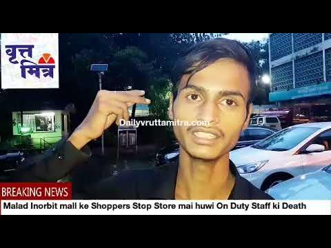 Malad Inorbit mall ke Shoppers Stop Store mai huwi On Duty Staff ki Death